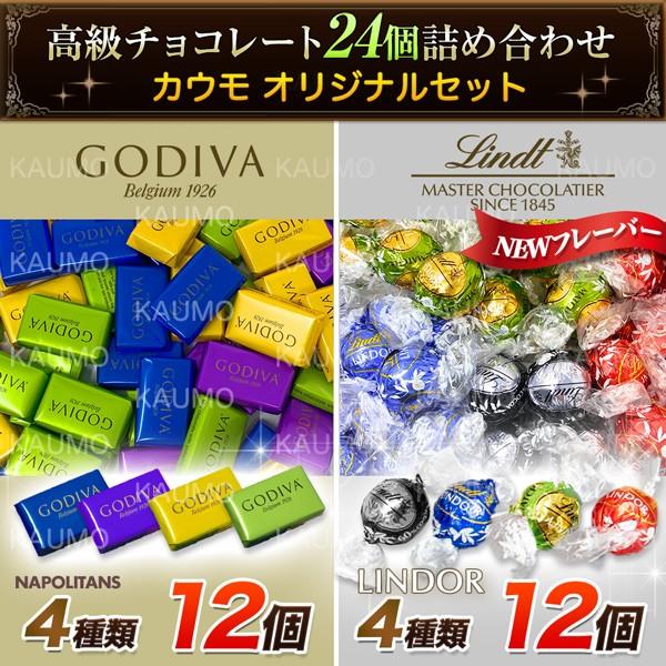 ゴディバ ナポリタン 12個 リンツ リンドール 12個 バレンタイン チョコ チョコレート 個包装 スイー ツ お菓子 セット 詰め合わせ 詰合