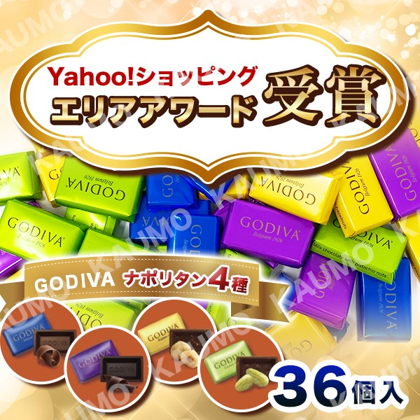 ゴディバ ナポリタン 36個 チョコ チョコレート スイーツ ギフト プレゼント お菓子 高級 GODIVA バレンタイン ホワイトデー(食品/NPR36