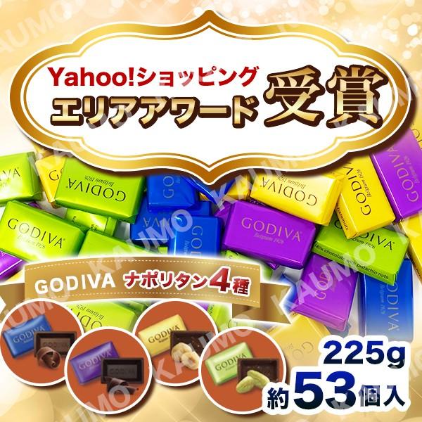ゴディバ ナポリタン 225g チョコ チョコレート スイーツ お菓子 高級 GODIVA バレンタイン ホワイトデー(食品/NPR225g)