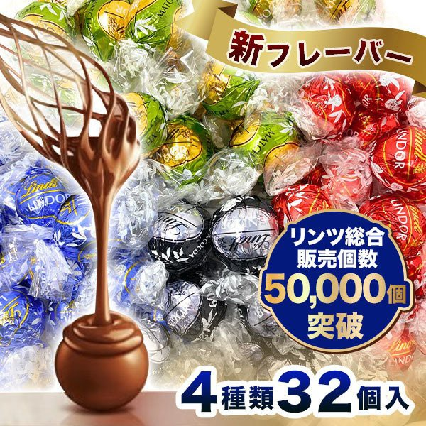 リンツ チョコレート リンドール 4種類 32個 アソート チョコ スイーツ お菓子 高級 個包装 スイーツ シルバーアソート (食品SLA32) ホワ