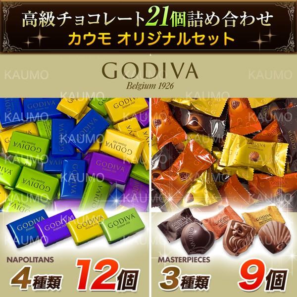 ゴディバ ナポリタン 12個 マスターピース 9個 バレンタイン チョコ チョコレート 個包装 スイー ツ お菓子 セット 詰め合わせ 詰合せ 詰