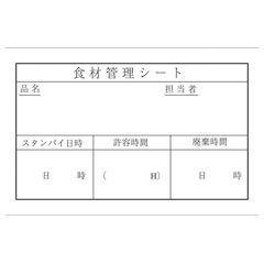 キッチンペッタ(100枚綴・100冊入) スタンダードNo.002