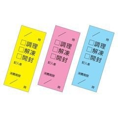 キッチンペッタ チェックふせん3色セット (100枚綴・100セット入)