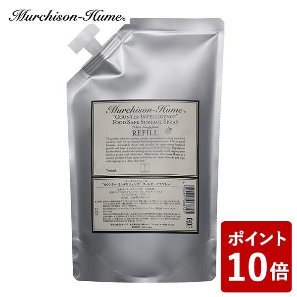 P10倍 マーチソンヒューム 抗菌防臭スプレー ホワイトグレープフルーツの香り レフィル 700ml WHG カウンターインテリジェンスフードセー