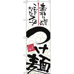 のぼりNo.5022つけ麺 CD:432120