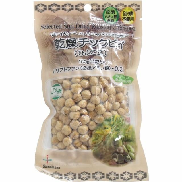 古代ペルシャの宝物 チックピィ (ひよこ豆) 110g バイオシード