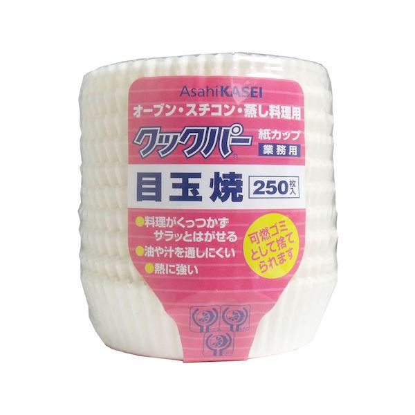 業務用 クックパー 紙カップ 目玉焼き 250枚入