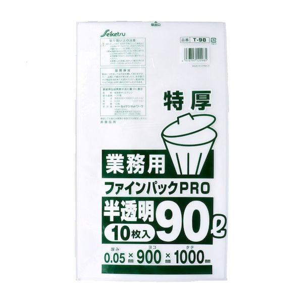 業務用ごみ袋 ファインパックPRO 半透明 90L 特厚0.05×900×1000mm 10枚入 セイケツネットワーク