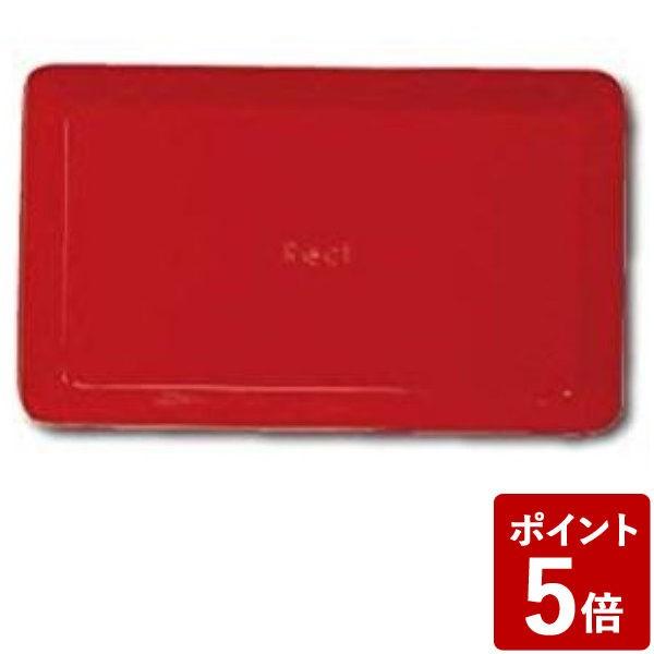 P5倍 フリート 箸休め 長皿 26×16×2.5cm レッド 赤 あか HA-NS-RE