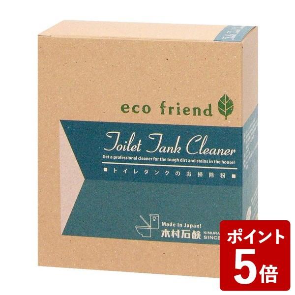 【P5倍】ecofriend+α トイレタンクのお掃除粉 木村石鹸 ソマリ SOMARI 木村石けん エコフレンド そまり SOMALI