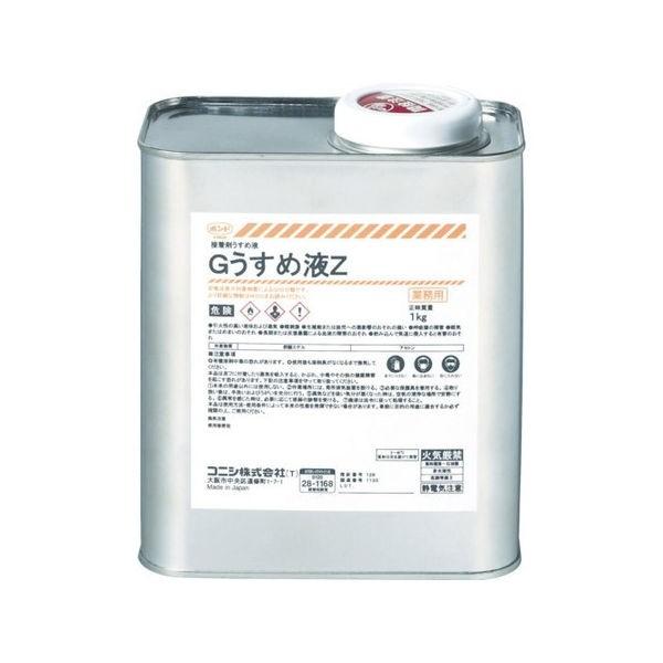 全品P5〜10倍 Gうすめ液Z 1kg コニシ 44704-2088