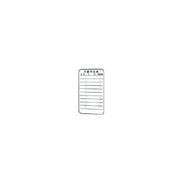 スチール製ホワイトボード ミニ行動予定表 600X350 TRUSCO トラスコ