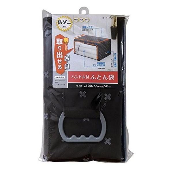 ブラン ハンドル付 布団袋 約100×65×50cm SC-112 ワイズ