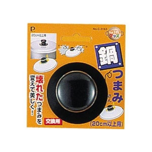 なべつまみちゃん(20cm以上用) パール金属
