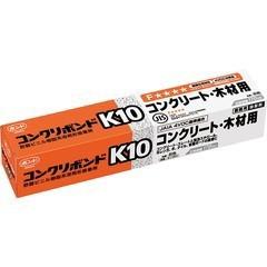 コンクリボンド K10灰 170ML 箱 #11541 コニシ BN0049