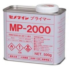 セメダインプライマーMP2000 500G SN-012 セメダイン SD2657