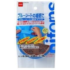ブルーシート補修テープ M5150 50MMX10M NITTO ND1502