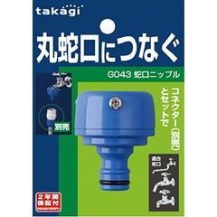 蛇口ニップル G043FJ タカギ T90043