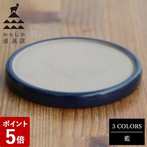 P5倍 かもしか道具店 素焼きコースター(小皿としても使用可) 藍 山口陶器