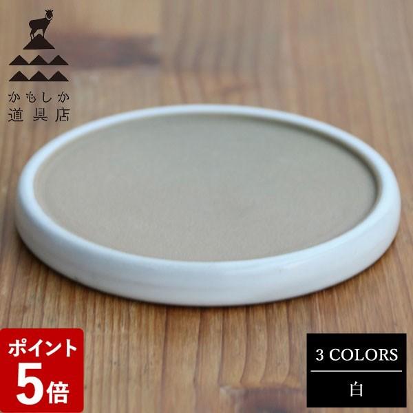 P5倍 かもしか道具店 素焼きコースター(小皿としても使用可) 白 山口陶器
