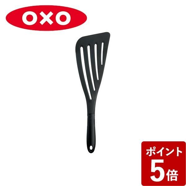 【P5倍】オクソー フライ返し ナイロン バタービーター 1060756 OXO