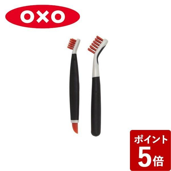 【P5倍】オクソー ミニブラシセット オレンジ 1285700V2 OXO