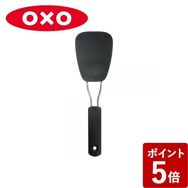 【P5倍】オクソー フライ返し ナイロンソフトターナー ブラック 11152200 OXO