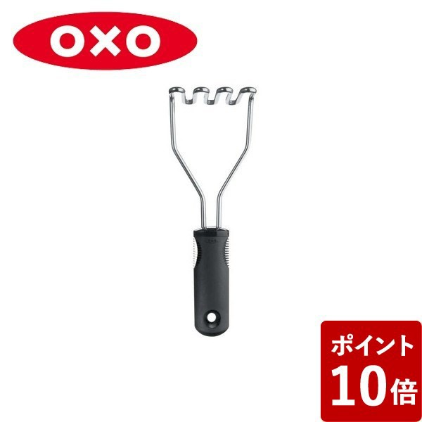 【P10倍】オクソー ポテトマッシャー 26291 OXO