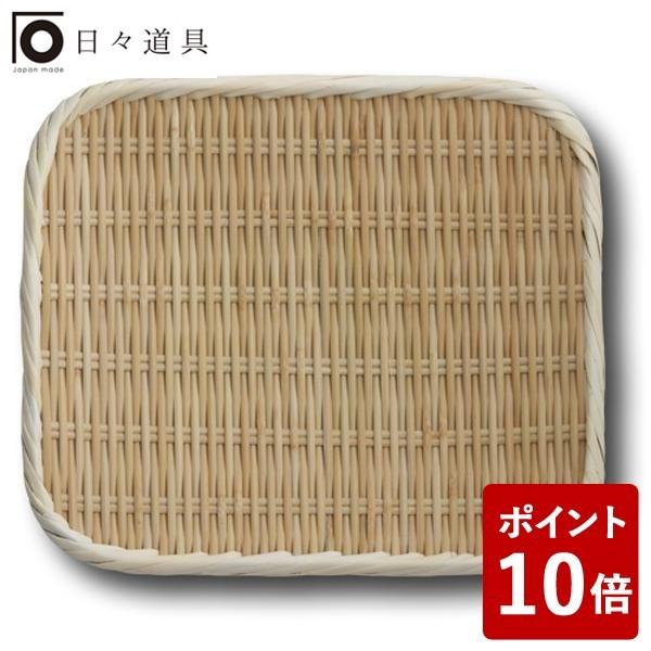 【P10倍】日々道具 角長 盆ざる9寸 11-216