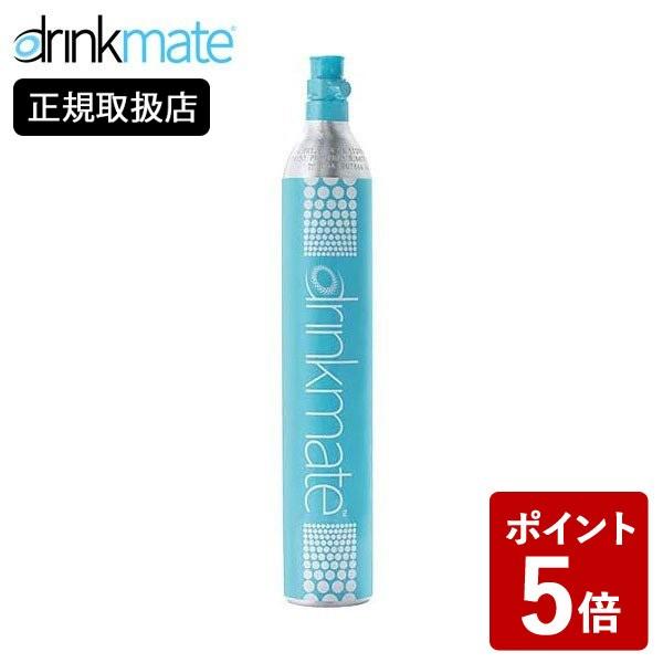 P5倍 Drinkmate ガスシリンダー予備用 ドリンクメイト 炭酸水メーカー DRM0031