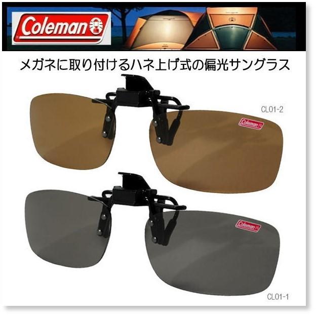 コールマン クリップオン 前掛け偏光サングラス ワンタッチ装着 CL01-1/CL01-2