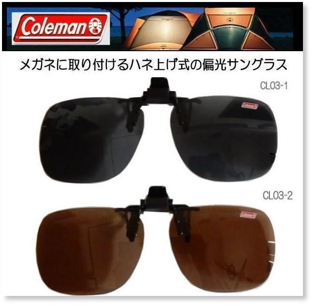 コールマン クリップオン 前掛け偏光サングラス ワンタッチ装着 CL03-1/CL03-2