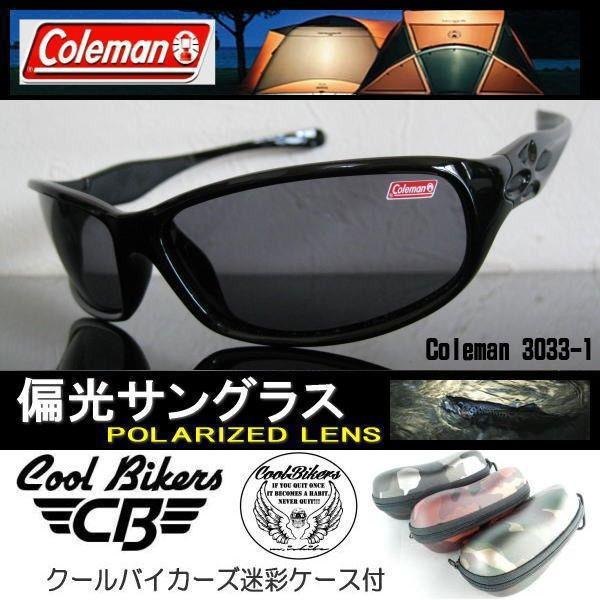 【選べる3種ケース付】偏光サングラス Coleman コールマン アウトドア サングラス Co3033-1+クールバイカーズ迷彩ケース付