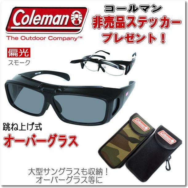 【選べる2種 Bigケース付】メガネの上から Coleman コールマン オーバーグラス 偏光サングラス 跳ね上げ COV01 スモーク smoke
