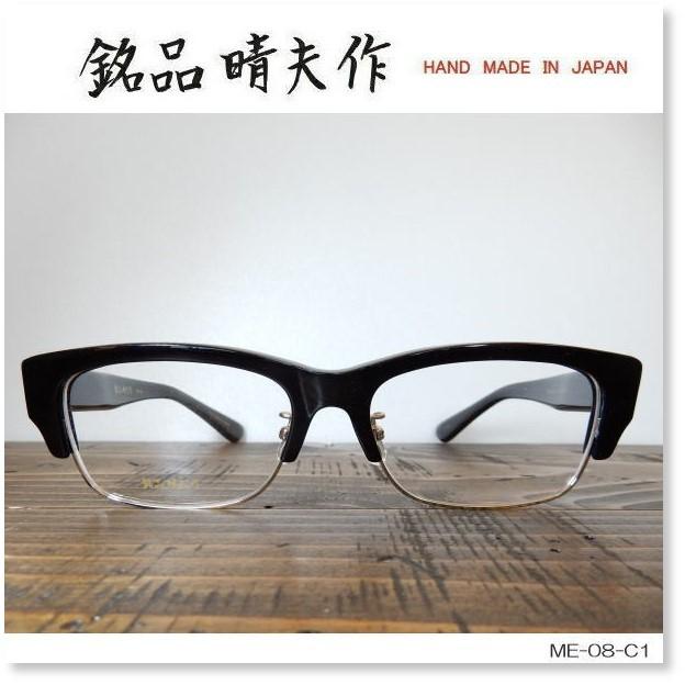 銘品晴夫作 セルロイドフレーム ウェリントン 伊達メガネ めがね 眼鏡 日本製 ME-08-C1