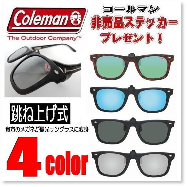 コールマン クリップオン 前掛け偏光サングラス ワンタッチ装着 ウエリントン 貴方のメガネが偏光サングラスに変身 CL06