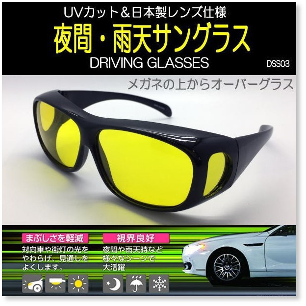 夜間/雨運転用 オーバーグラス メガネの上から装着 サングラス 日本製レンズ仕様 UVカット 視界良好 DRIVING SUNGLASSES ドライビンググ