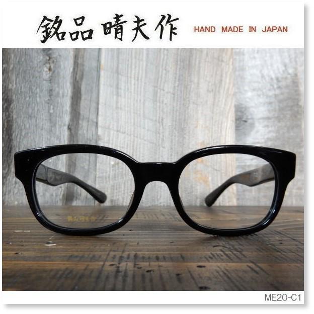 銘品晴夫作 セルロイドフレーム ウエリントン 伊達メガネ めがね 眼鏡 日本製 福井県鯖江市 ME-20