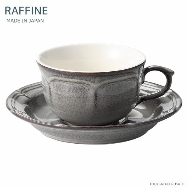 ラフィネティーカップ&ソーサー(ストームグレー)C S 碗皿 容量175cc 紅茶マグ 紅茶碗 陶磁器 ティーセット 鼠色 国産 RAFFINE trys光