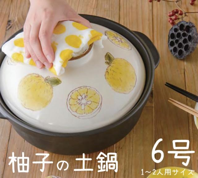 ころころ柚子6号土鍋(直火専用) 【980cc・直径19.3cm・お一人サイズ・直火・耐熱・ゆず・ユズ・健康・土鍋料理・可愛い・日本製・別売IH
