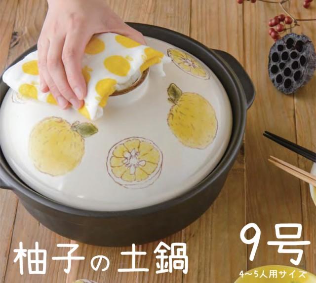 ころころ柚子9号土鍋(直火専用) 【3400cc・直径28.3cm・ファミリーサイズ・直火・耐熱・ゆず・ユズ・健康・土鍋料理・可愛い・日本製・