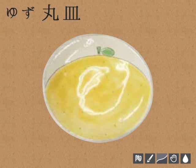 ゆず 丸皿 直径14.8cm プレート 柚子 柑橘類 和食器 日本製 trysケ