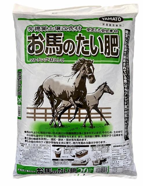 新お馬のたい肥 20L お馬の堆肥 馬糞 馬ふん 薔薇などに 植木鉢 鉢 バラ ばら 薔薇