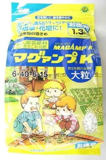 マグアンプK 大粒 1.3kg 肥料 混込元肥 長期間効く 6-40-6-15