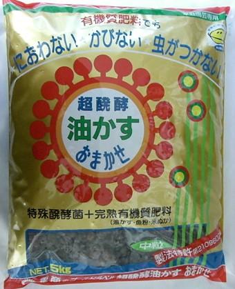 東商 おまかせ 超醗酵 油かす 肥料 5kg 中粒 蘭の肥料に あぶらかす