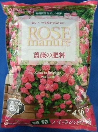 バラの肥料 2kg 顆粒 レバートルフ 有機質配合ボカシ肥料 薔薇に 植木鉢 鉢 バラ ばら 薔薇