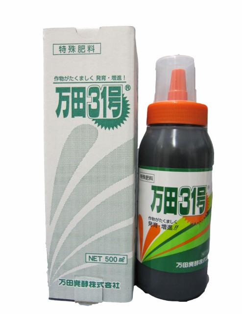 万田31号 500ml 特殊肥料 万田発酵 送料無料