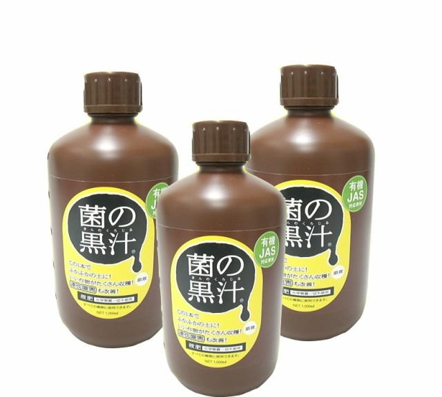 【送料無料】 菌の黒汁3L (1Lx3本) 善玉菌入(光合成細菌)液体有機たい肥 ミニボトル10mlを3本プレゼント