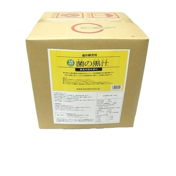 【送料無料】 菌の黒汁 20L 善玉菌入 (光合成細菌) 液体 有機たい肥 堆肥 有機堆肥 大量 まとめ買い
