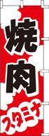 のぼり 焼肉 スタミナ J98-210